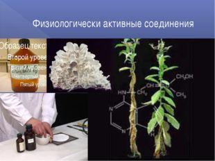 Физиологически активные соединения