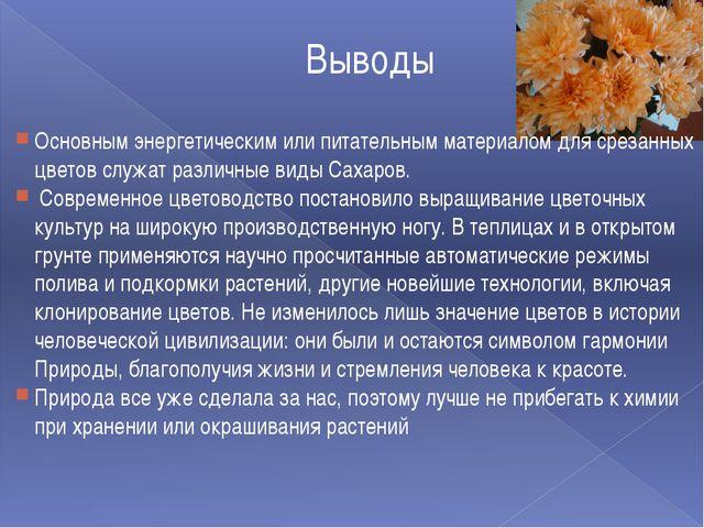 Выводы Основным энергетическим или питательным материалом для срезанных цвето...