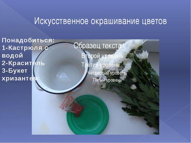 Искусственное окрашивание цветов Понадобиться: 1-Кастрюля с водой 2-Краситель...