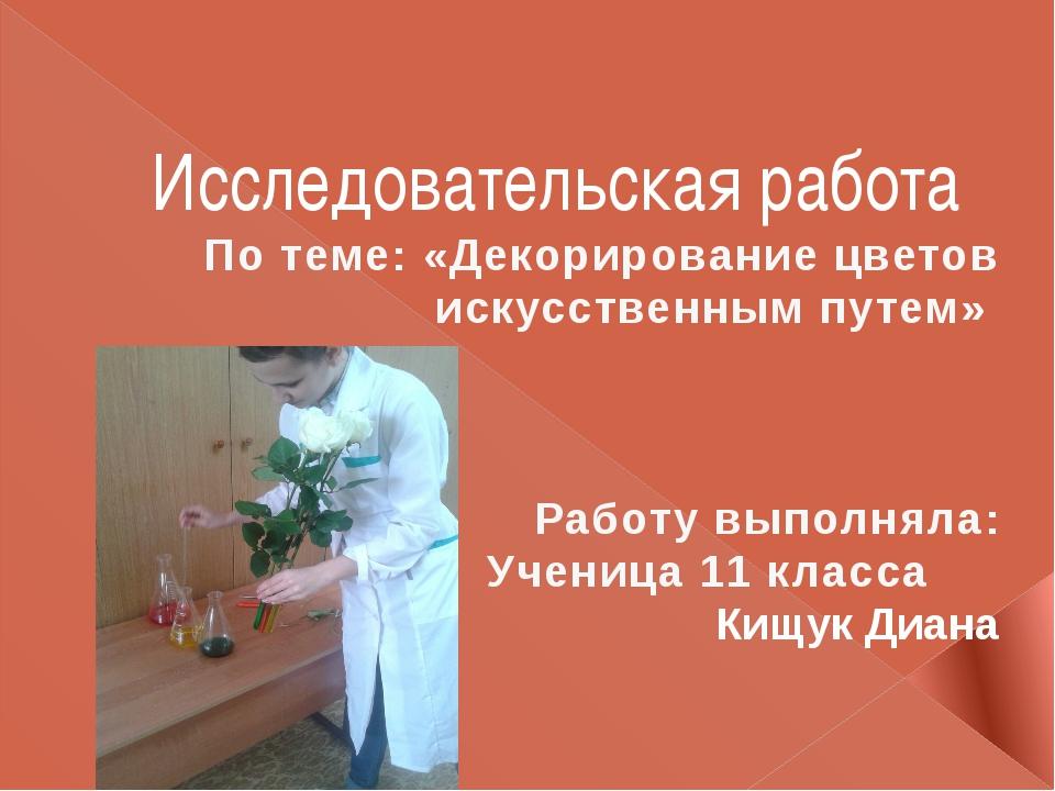 Исследовательская работа По теме: «Декорирование цветов искусственным путем»...