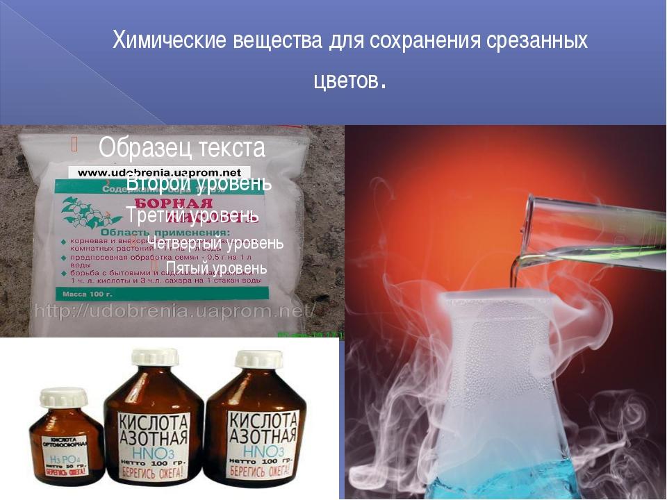 Химические вещества для сохранения срезанных цветов.