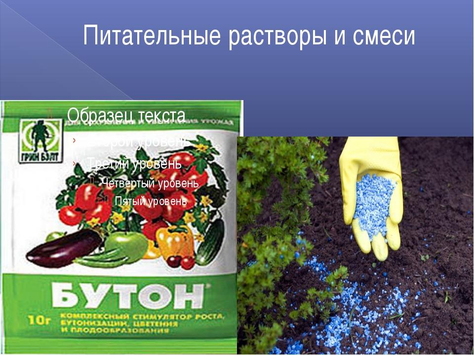 Питательные растворы и смеси