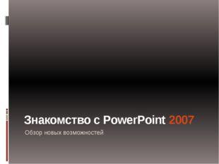 Знакомство с PowerPoint 2007 Обзор новых возможностей