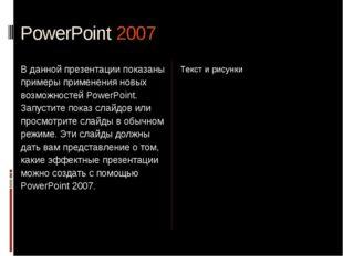 PowerPoint 2007 В данной презентации показаны примеры применения новых возмож