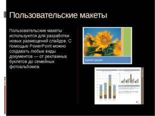 Пользовательские макеты Пользовательские макеты используются для разработки н