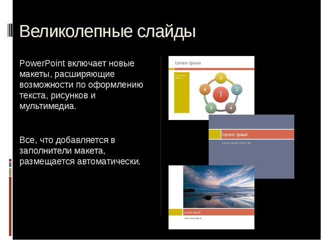 Великолепные слайды PowerPoint включает новые макеты, расширяющие возможности...