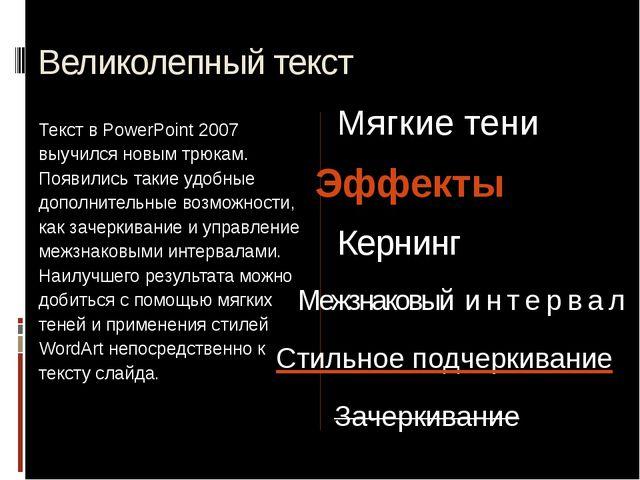 Великолепный текст Текст в PowerPoint 2007 выучился новым трюкам. Появились т...