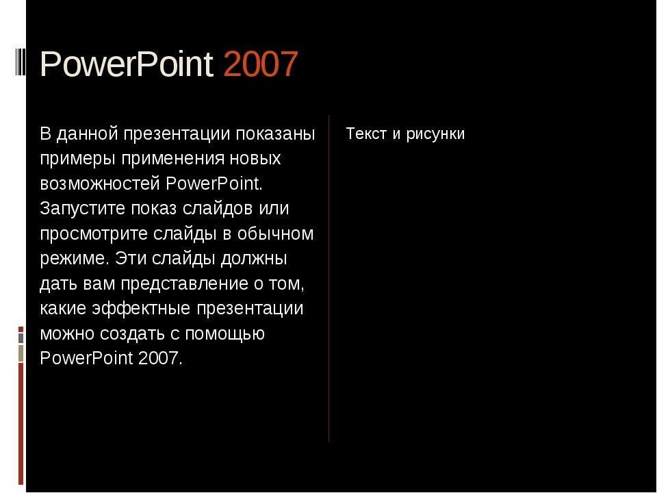 PowerPoint 2007 В данной презентации показаны примеры применения новых возмож...
