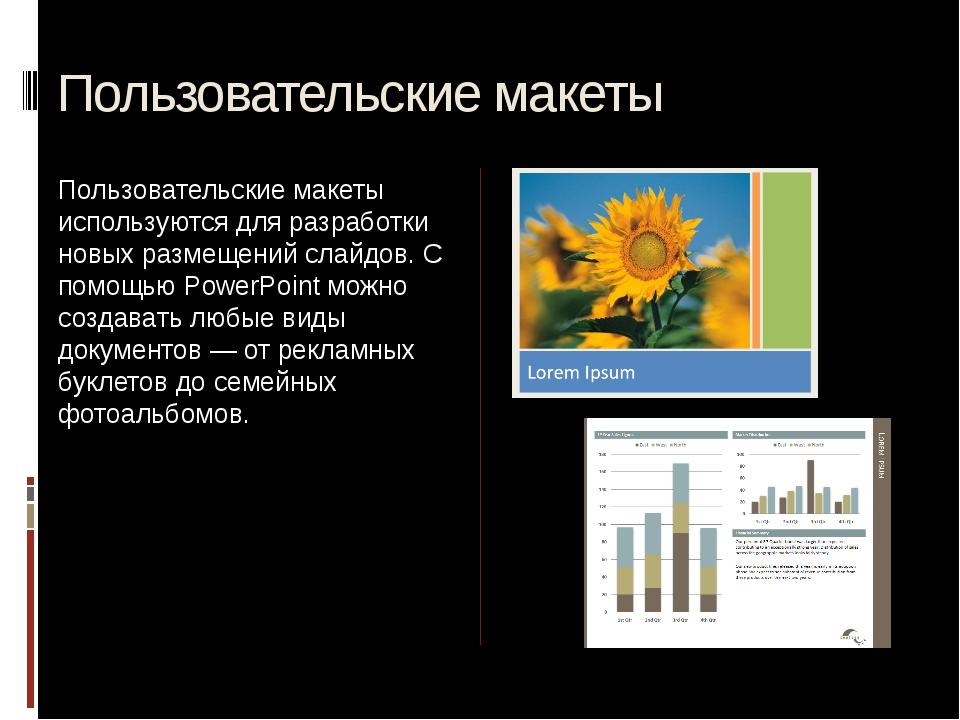 Пользовательские макеты Пользовательские макеты используются для разработки н...