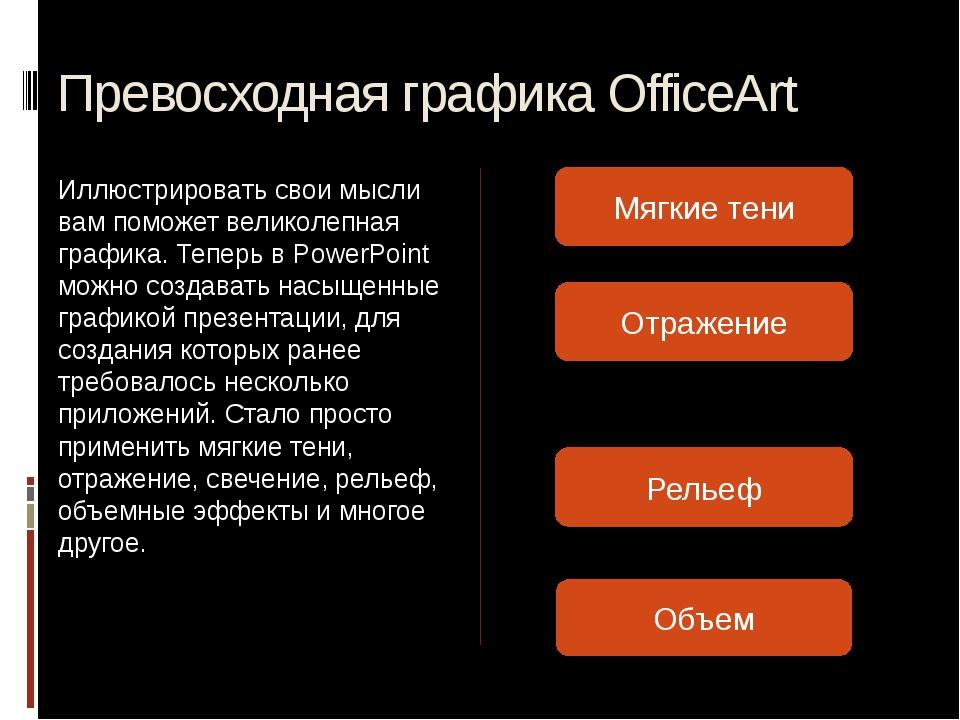 Превосходная графика OfficeArt Иллюстрировать свои мысли вам поможет великоле...