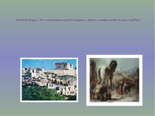 Девятый вопрос: Чем отличаются города Спарты и Афин, а также жизнь в этих го