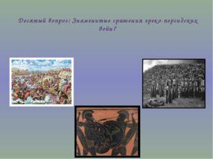Десятый вопрос: Знаменитые сражения греко-персидских войн?