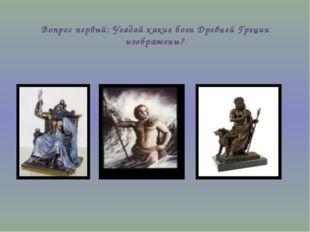 Вопрос первый: Угадай какие боги Древней Греции изображены?