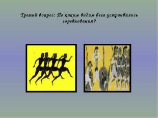 Третий вопрос: По каким видам бега устраивались соревнования?