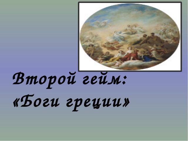 Второй гейм: «Боги греции»
