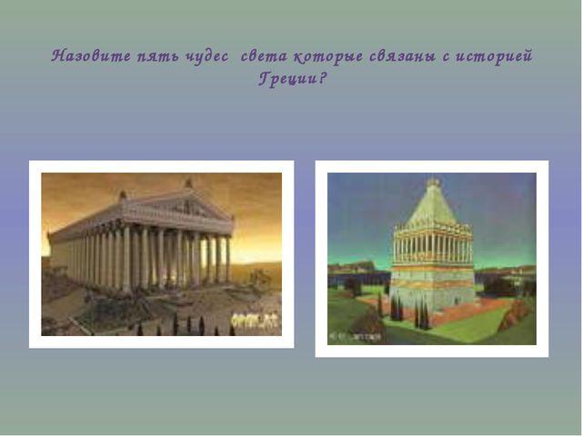 Назовите пять чудес света которые связаны с историей Греции?