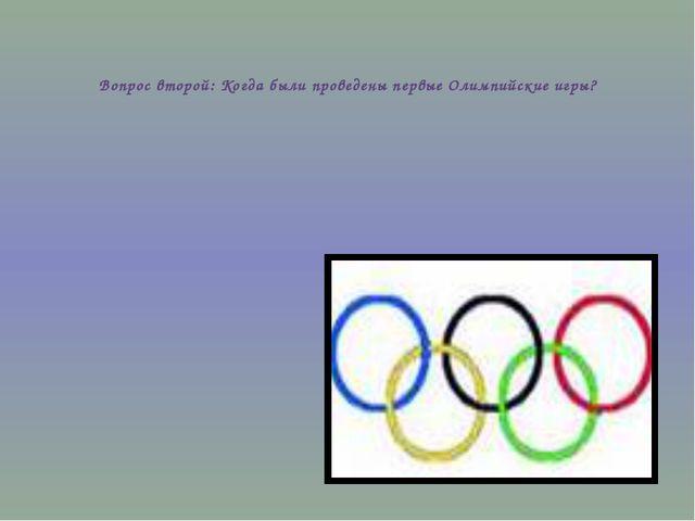Вопрос второй: Когда были проведены первые Олимпийские игры?