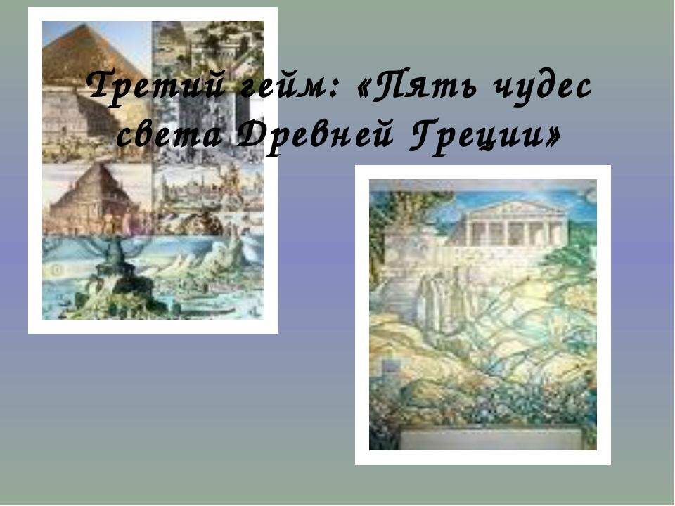 Третий гейм: «Пять чудес света Древней Греции»