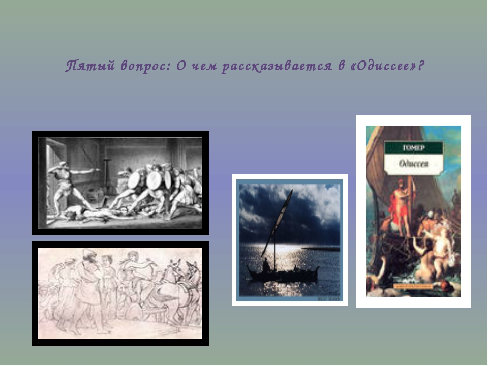 Пятый вопрос: О чем рассказывается в «Одиссее»?