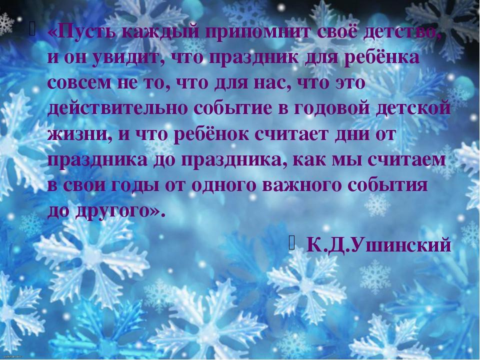 «Пусть каждый припомнит своё детство, и он увидит, что праздник для ребёнка с...