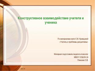 * Конструктивное взаимодействие учителя и ученика По материалам книги С.В. Кр