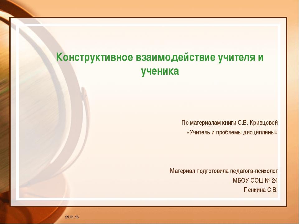 * Конструктивное взаимодействие учителя и ученика По материалам книги С.В. Кр...