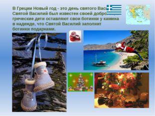 В Греции Новый год - это день святого Василия. Святой Василий был известен св