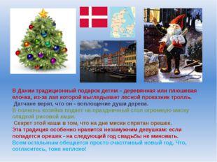 В Дании традиционный подарок детям – деревянная или плюшевая елочка, из-за ла