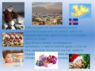 В Исландии на протяжении всего декабря родители не знают забот со своими деть