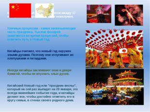 Дун Че Лао Рен Китайский Новый Год празднуется между 17 января и 19 февраля,
