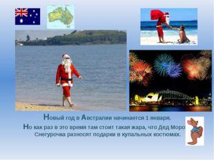 Новый год в Австралии начинается 1 января. Но как раз в это время там стоит т