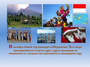 В октябре Новый год приходит в Индонезию. Все люди принаряжаются и просят дру