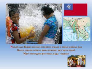Новый год в Бирме начинается первого апреля, в самые знойные дни. Целую недел