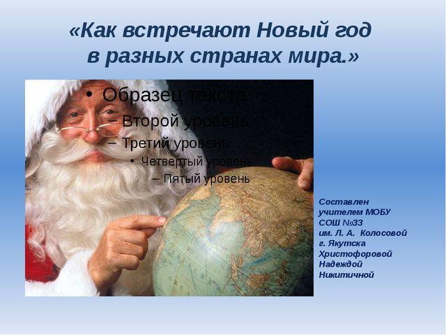 «Как встречают Новый год в разных странах мира.» Составлен учителем МОБУ СОШ...