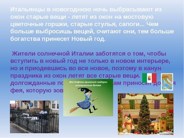 Итальянцы в новогоднюю ночь выбрасывают из окон старые вещи - летят из окон н...