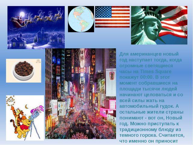 Для американцев новый год наступает тогда, когда огромные светящиеся часы на...