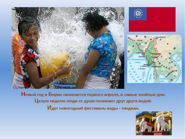 Новый год в Бирме начинается первого апреля, в самые знойные дни. Целую недел...