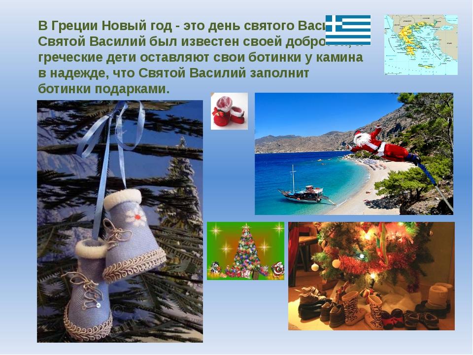 В Греции Новый год - это день святого Василия. Святой Василий был известен св...