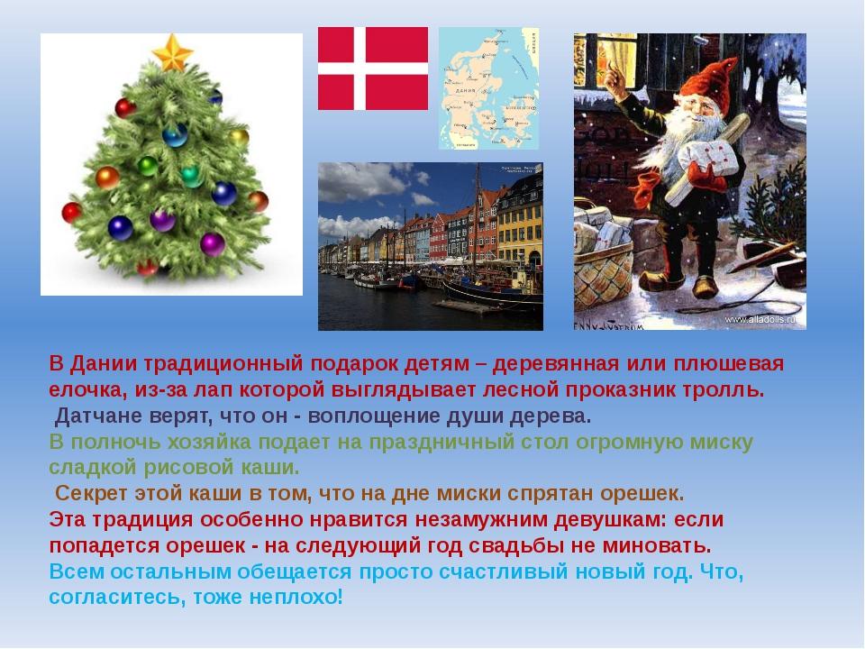 В Дании традиционный подарок детям – деревянная или плюшевая елочка, из-за ла...