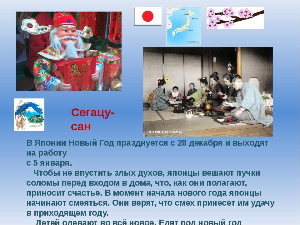 В Японии Новый Год празднуется с 28 декабря и выходят на работу с 5 января. Ч...