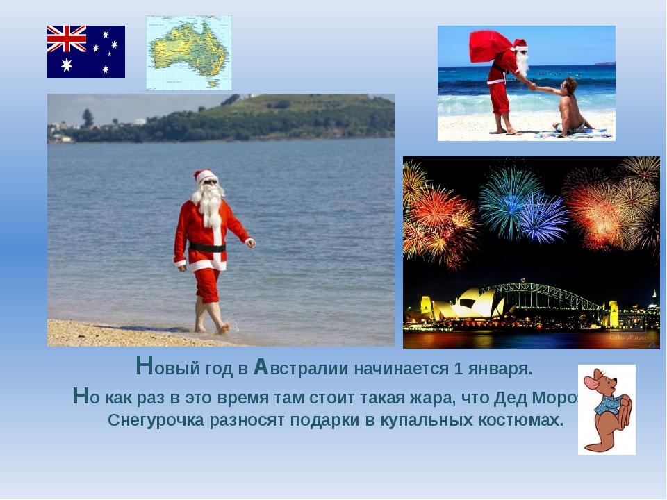 Новый год в Австралии начинается 1 января. Но как раз в это время там стоит т...