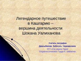Легендарное путешествие в Кашгарию – вершина деятельности Шокана Уалиханова У