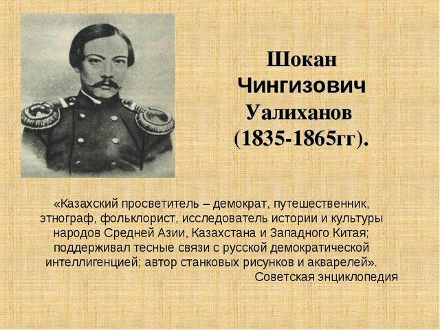 Шокан Чингизович Уалиханов (1835-1865гг). «Казахский просветитель – демократ,...