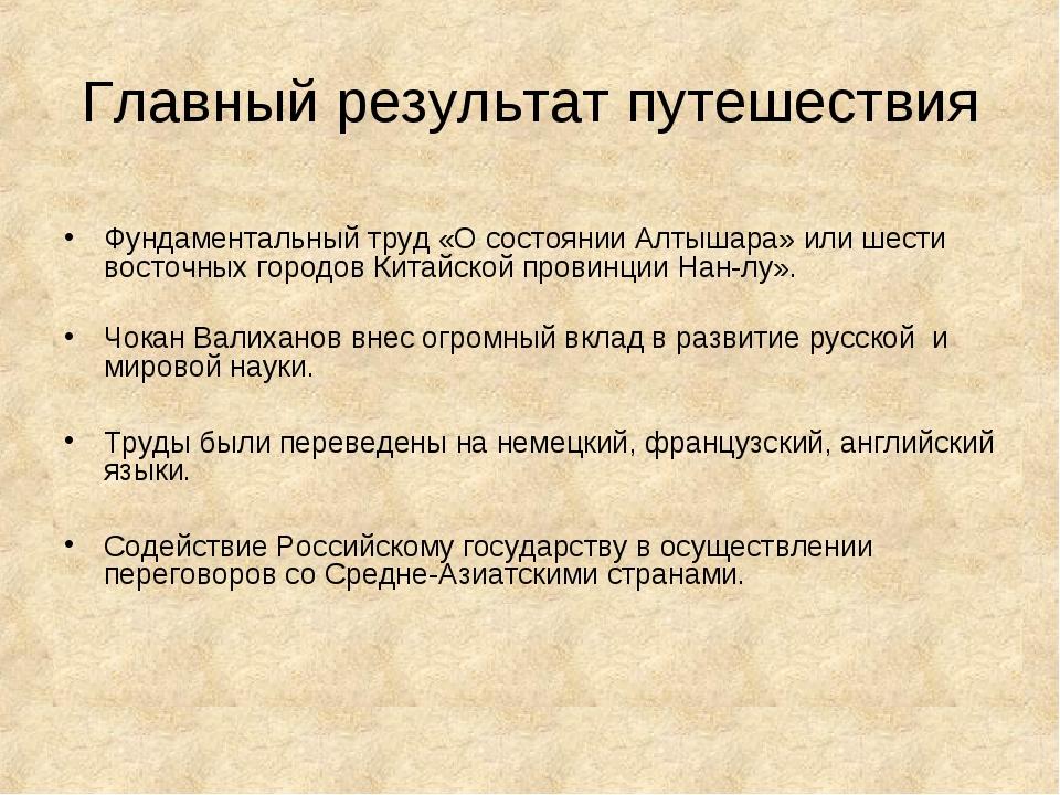 Главный результат путешествия Фундаментальный труд «О состоянии Алтышара» или...