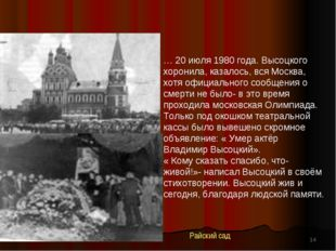 * * … 20 июля 1980 года. Высоцкого хоронила, казалось, вся Москва, хотя офици