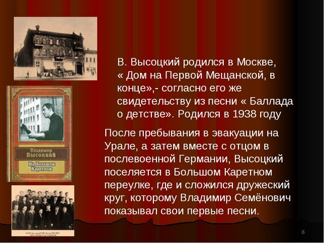 * В. Высоцкий родился в Москве, « Дом на Первой Мещанской, в конце»,- согласн...