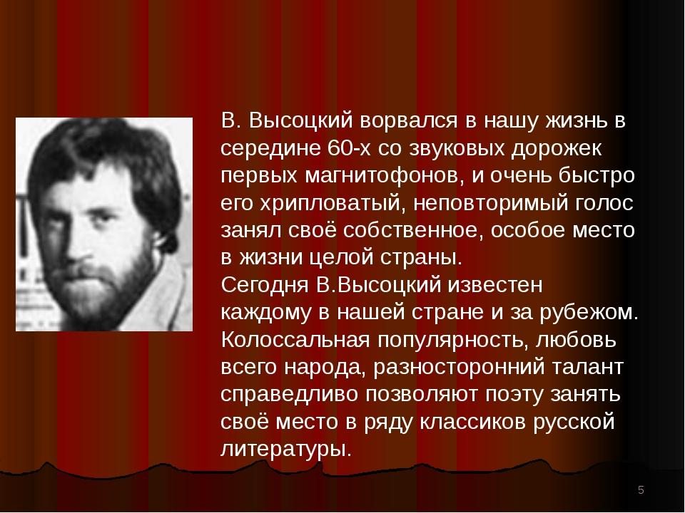 * В. Высоцкий ворвался в нашу жизнь в середине 60-х со звуковых дорожек первы...
