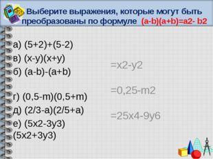 Выберите выражения, которые могут быть преобразованы по формуле (a-b)(a+b)=a2