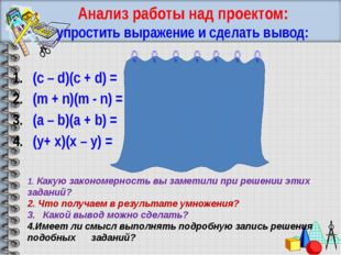 Анализ работы над проектом: упростить выражение и сделать вывод: (c – d)(c +