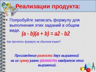 Реализации продукта: Попробуйте записать формулу для выполнения этих заданий